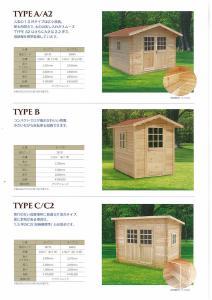 木製物置BERG(ベルグ)ABC