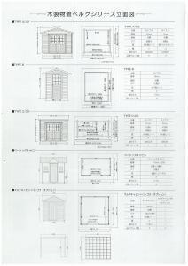 木製物置BERG(ベルグ)寸法表