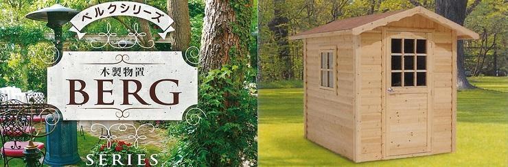 木製物置BERG(ベルグ)
