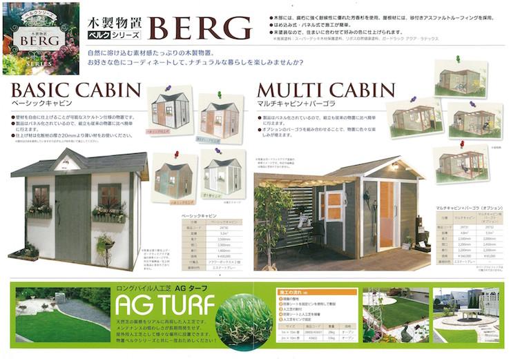 木製物置BERG(ベルグ)化カタログ