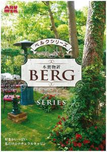 木製物置BERG(ベルグ)表紙